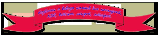 Названия и девизы команд для конкурсов, КВН, детских лагерей, эстафет.